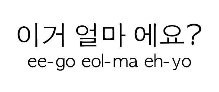 combien coûte la phrase coréenne
