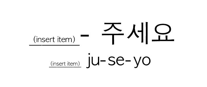 cette phrase coréenne s'il vous plaît