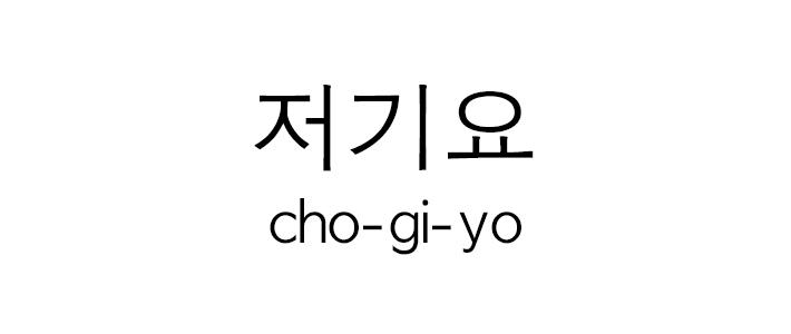 excusez-moi la phrase coréenne