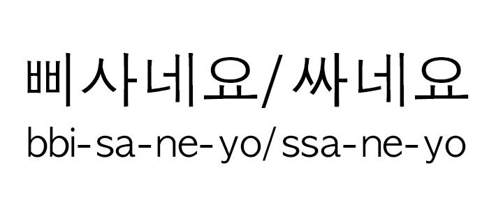 exp ou phrases coréennes bon marché