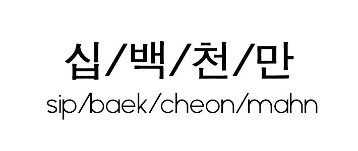 devise phrases coréennes